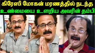 Latest Video: Crazy Mohan Brother's Emotional Request | Crazy Mohan's Last Moments | Crazy Mohan Funeral