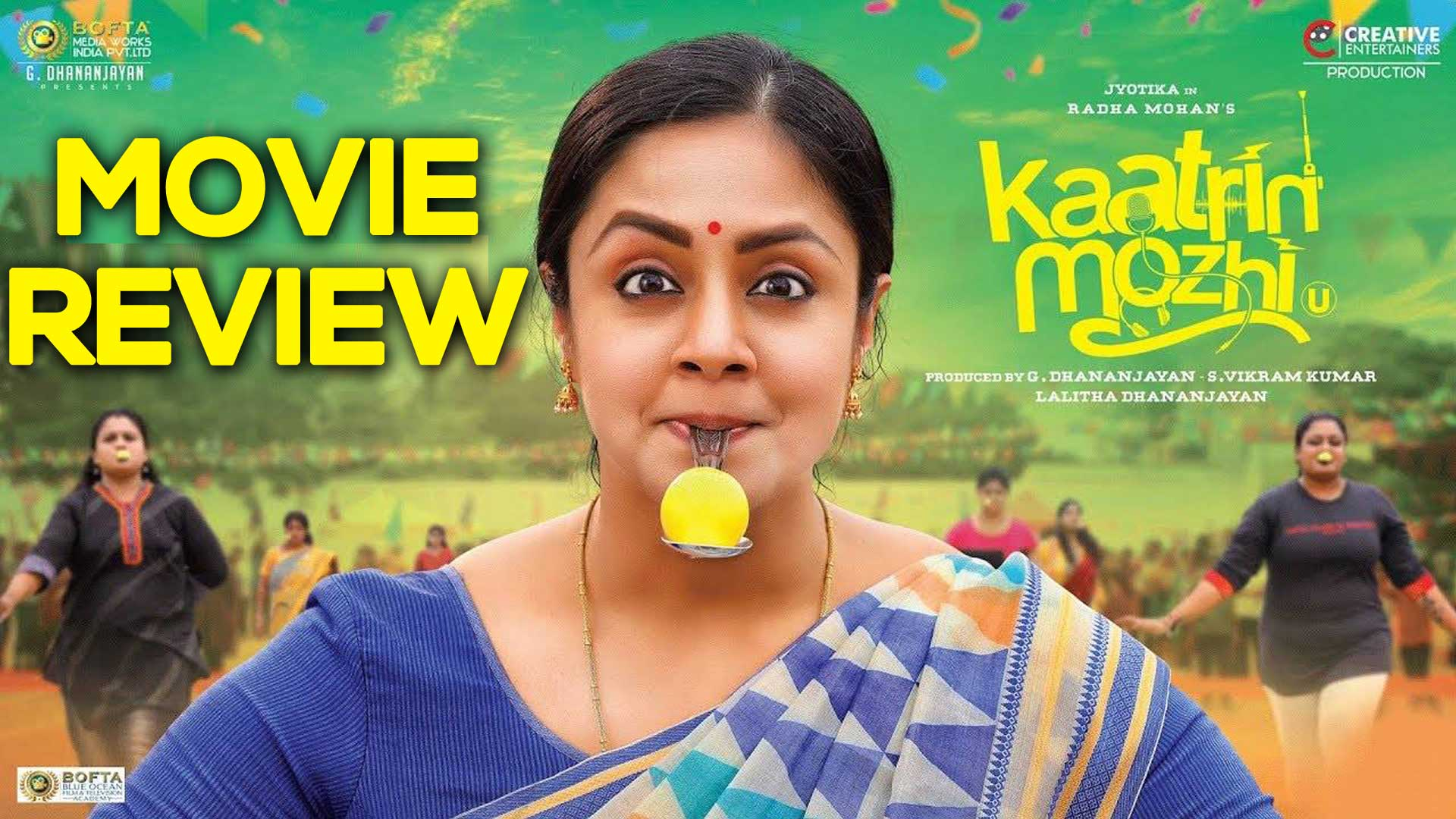 Kaatrin Mozhi Movie Review by Praveena | Jyothika, Vidharth, Lakshmi Manchu | Kaatrin Mozhi Review