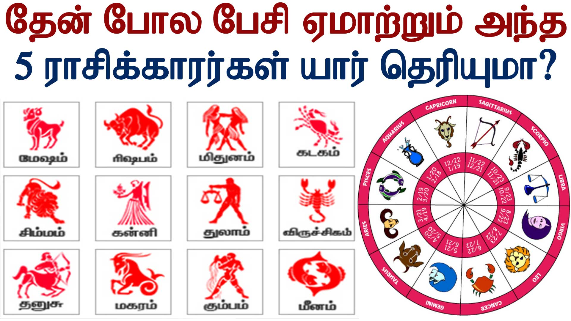 about astrology in tamil