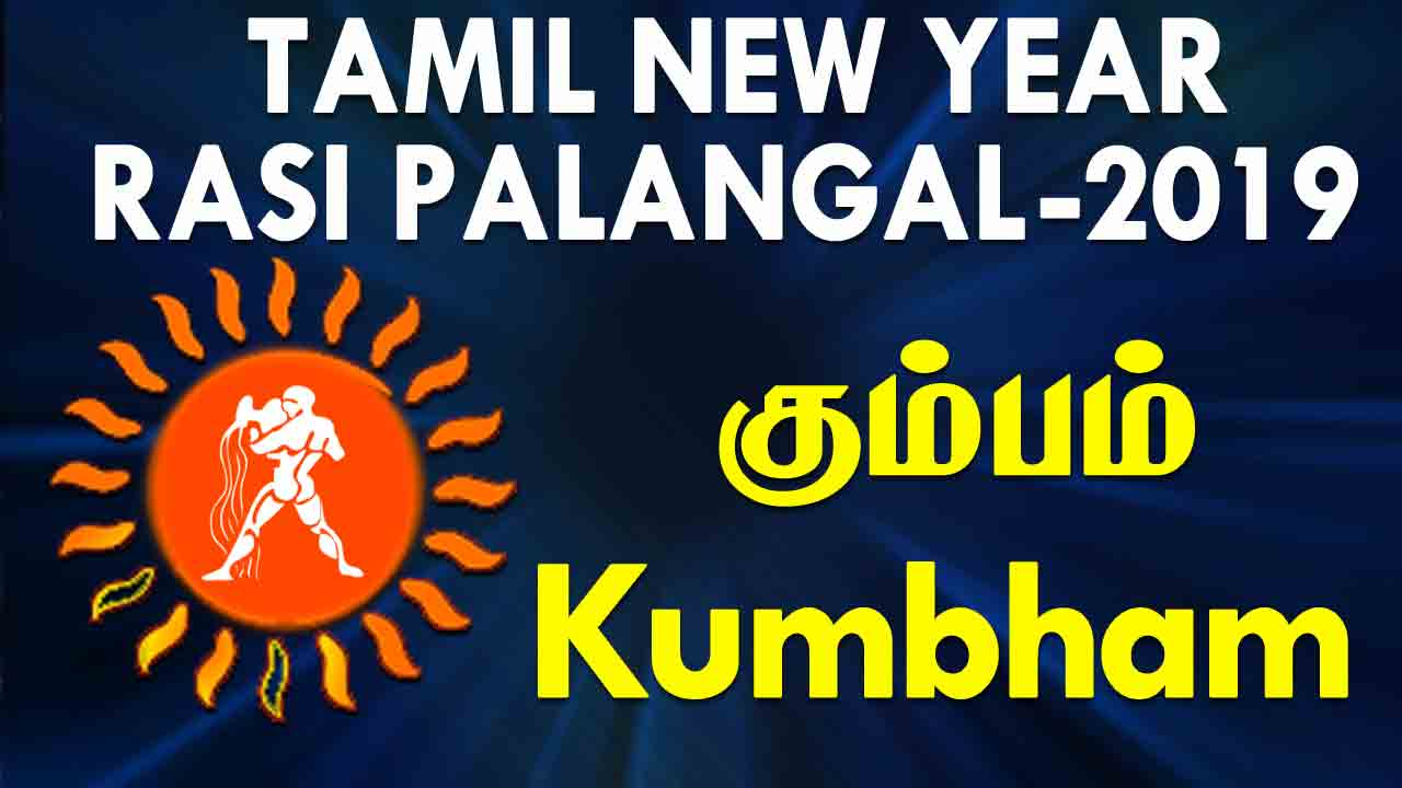 today astrology for aquarius in tamil