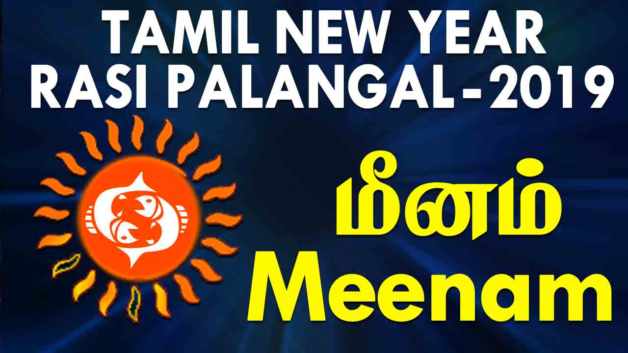 Meenam (Pisces) Tamil New Year 2019 Yearly Predictions | 2019 Tamil New Year Horoscope