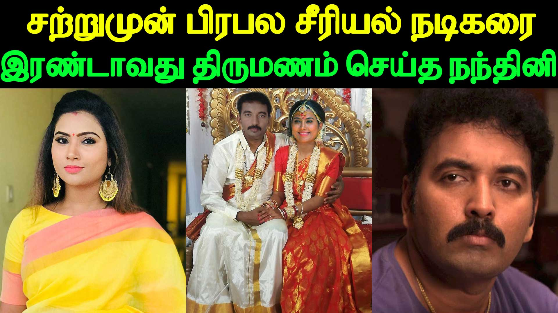 By Photo Congress || Actress Myna Nandhini Second Marriage