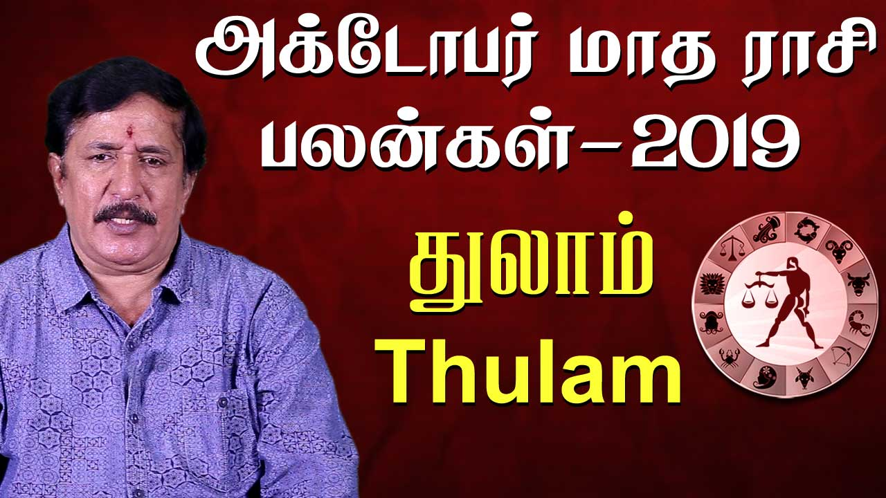 Thulam Rasi (Libra) October Month Predictions 2019 – Rasi Palangal