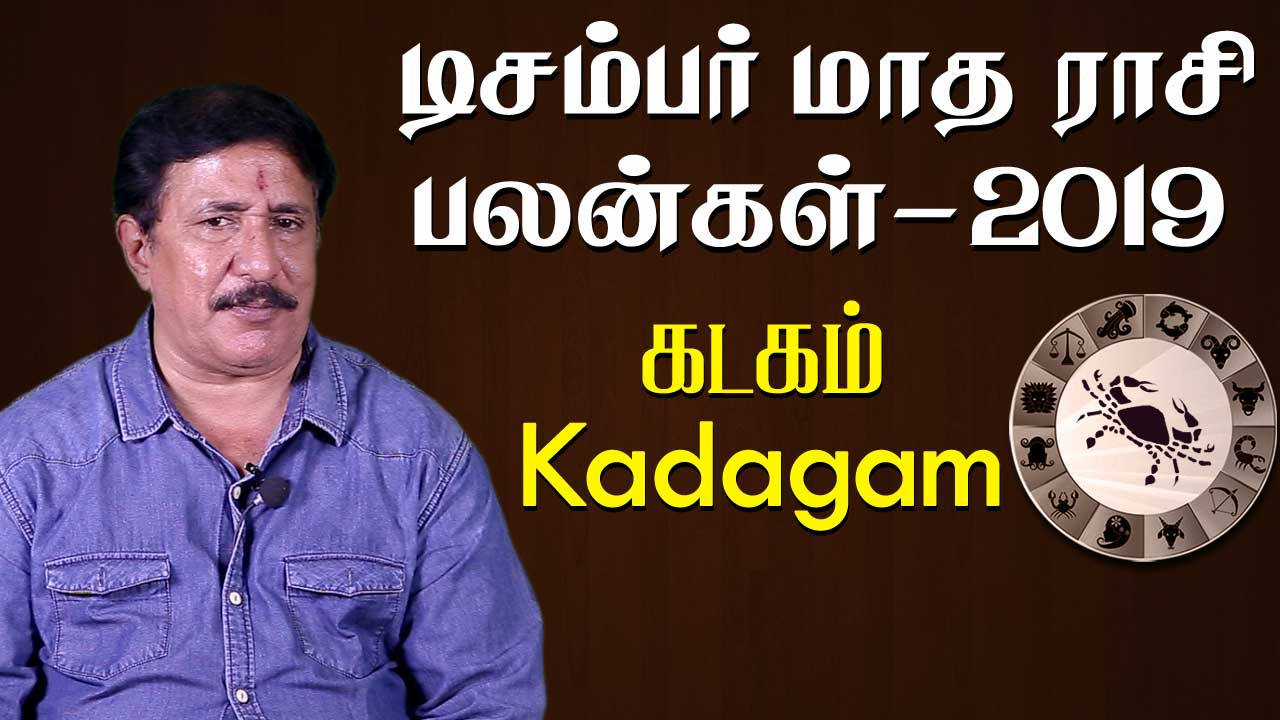 Kadagam Rasi (Cancer) December Month Predictions 2019– Rasi Palangal