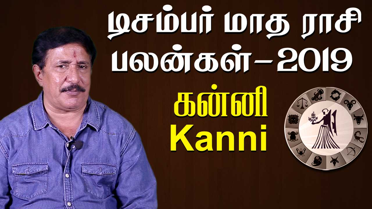 Kanni Rasi (Virgo) December Month Predictions 2019 – Rasi Palangal