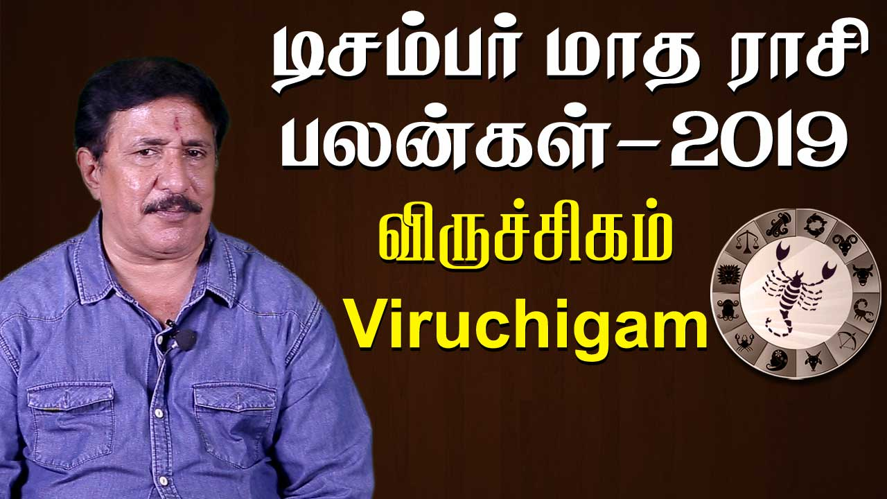 Viruchigam Rasi (Scorpio) December Month Predictions 2019 – Rasi Palangal