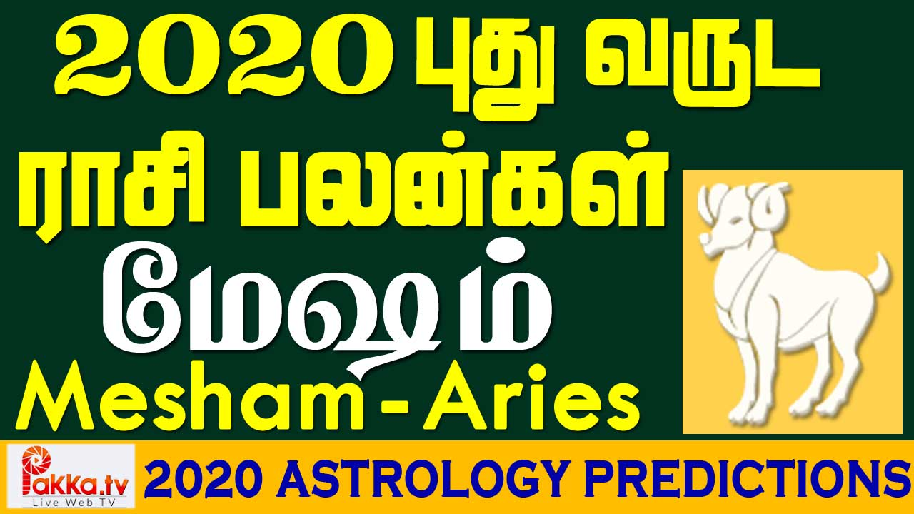 Mesham (Aries) Yearly Astrology Horoscope 2020 | New Year Rasi Palangal 2020 | Aries 2020 Horoscope