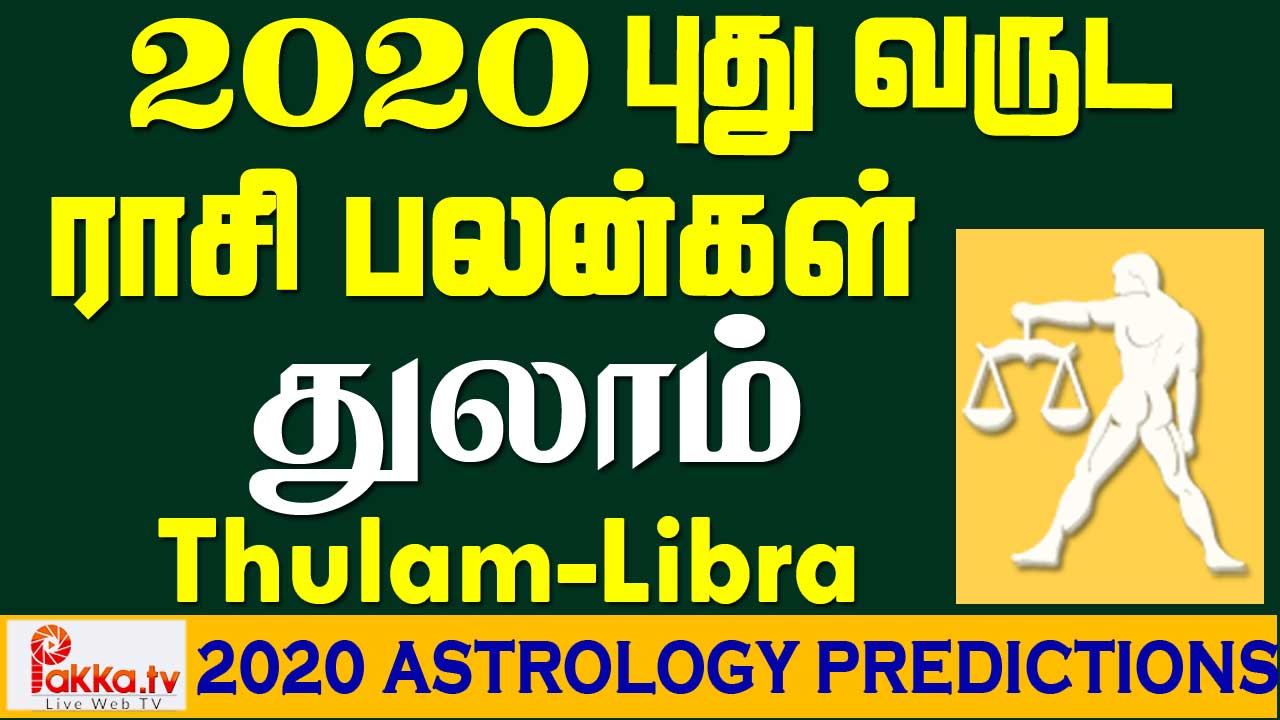 Thulam (Libra) Yearly Astrology Horoscope 2020 | New Year Rasi Palangal 2020 | Libra 2020 Horoscope