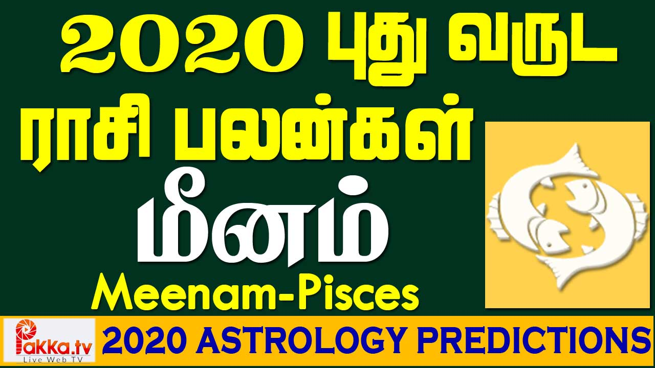 Meenam (Pisces) Yearly Astrology Horoscope 2020 | New Year Rasi Palangal 2020 | Pisces 2020 Horoscope